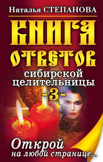 Скачать Книга ответов сибирской целительницы-3 бесплатно Наталья Степанова