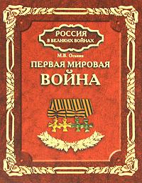 М. В. Оськин Первая мировая война бюсси м самолет без нее