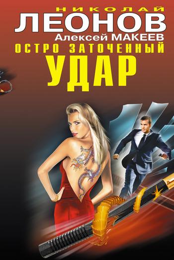 Николай Леонов Подозревается сыщик николай леонов выдумщик