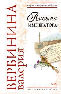 Вербинина, Валерия  - Письма императора