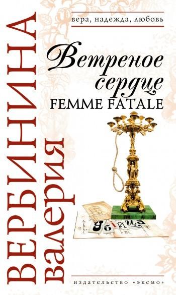 Валерия Вербинина - Ветреное сердце Femme Fatale