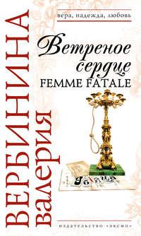 Вербинина, Валерия  - Ветреное сердце Femme Fatale
