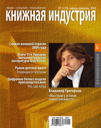 Книжная индустрия №01 (январь-февраль) 2010