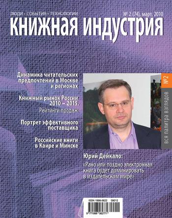 Книжная индустрия №02 (март) 2010
