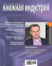 - Книжная индустрия №02 (март) 2010