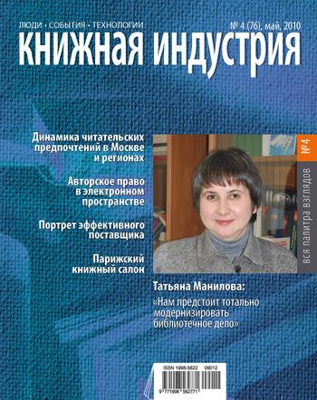 Книжная индустрия №04 (май) 2010
