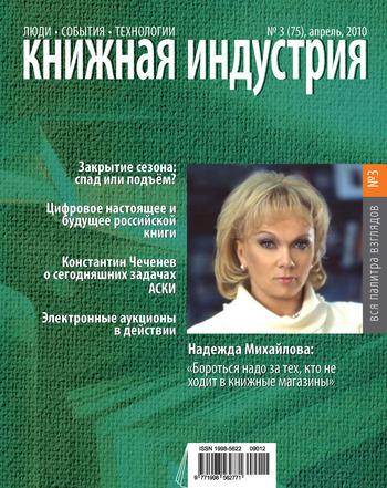Книжная индустрия №03 (апрель) 2010
