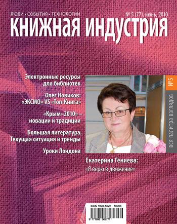 Книжная индустрия №05 (июнь) 2010