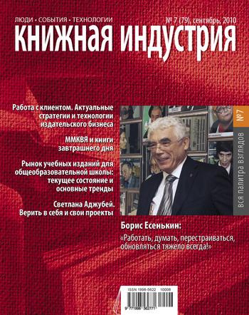 Книжная индустрия №07 (сентябрь) 2010