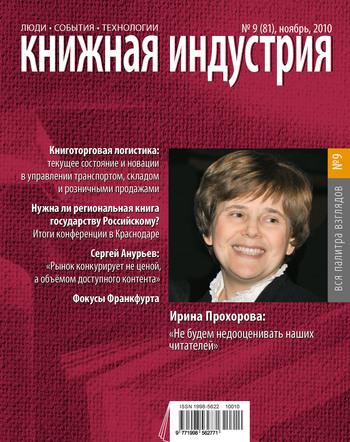 Книжная индустрия №09 (ноябрь) 2010