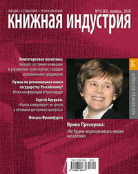 - Книжная индустрия №09 (ноябрь) 2010