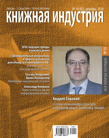 Книжная индустрия №10 (декабрь) 2010