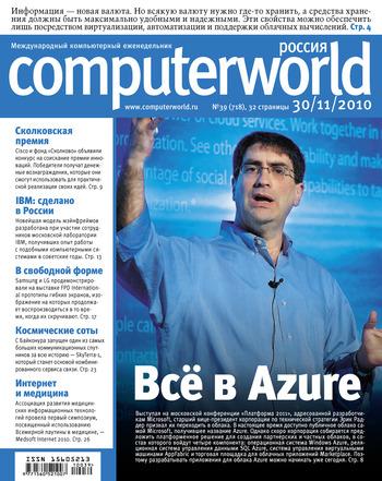 Журнал Computerworld Россия №39/2010