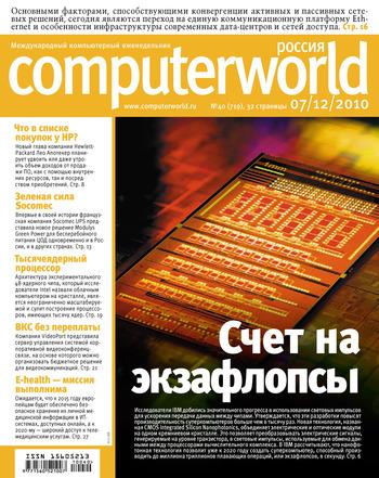 Журнал Computerworld Россия №40/2010