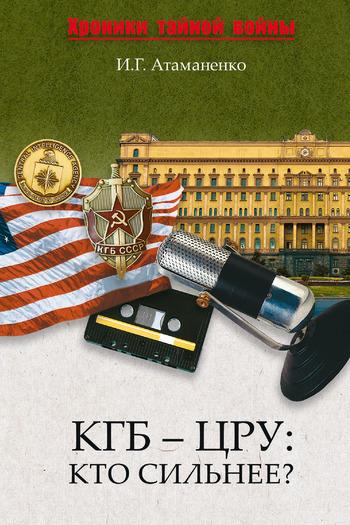 Игорь Атаманенко КГБ – ЦРУ: Кто сильнее? игорь атаманенко медовая ловушка история трех предательств