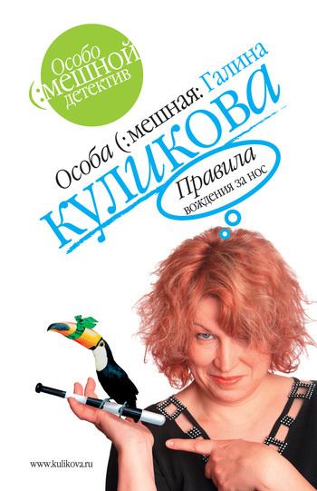 Скачать Правила вождения за нос бесплатно Галина Куликова