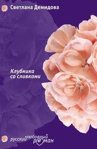Демидова, Светлана  - Клубника со сливками
