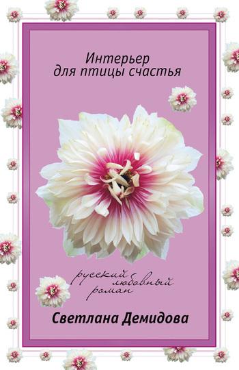 Светлана Демидова - Интерьер для птицы счастья