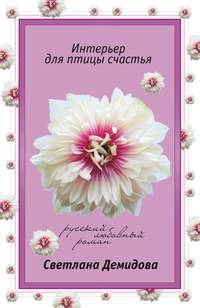 Демидова, Светлана  - Интерьер для птицы счастья