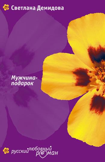 Светлана Демидова - Мужчина-подарок