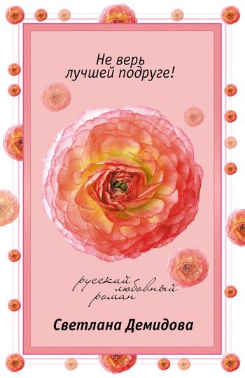 Не верь лучшей подруге! LitRes.ru 49.000