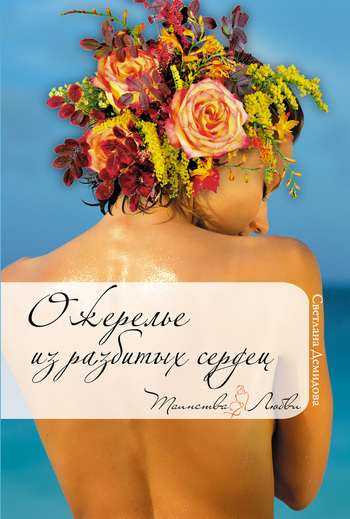 захватывающий сюжет в книге Светлана Демидова