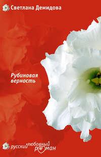 Демидова, Светлана  - Рубиновая верность