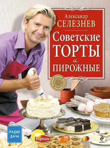 Александр Селезнев Советские торты и пирожные