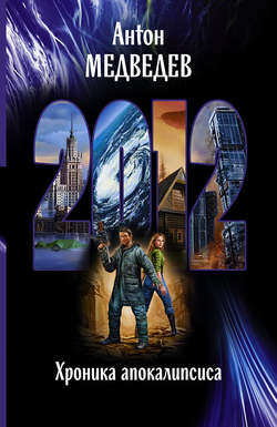 2012. Хроника апокалипсиса