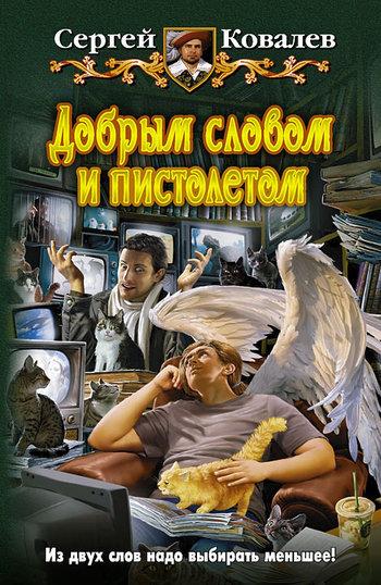 Обложка книги Добрым словом и пистолетом, автор Ковалев, Сергей