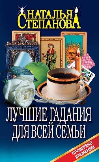 напряженная интрига в книге Наталья Степанова