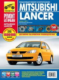 Капустин, А. В.  - Mitsubishi Lancer. Выпуск с 2001 года. Бензиновые двигатели 1.3, 1.6, 2.0 л.: Руководство по эксплуатации, техническому обслуживанию и ремонту в фотографиях
