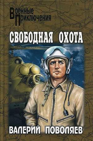 Скачать Свободная охота сборник бесплатно Валерий Поволяев