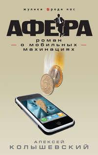 Колышевский, Алексей  - Афера. Роман о мобильных махинациях