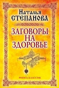 Степанова, Наталья Ивановна  - Заговоры на здоровье