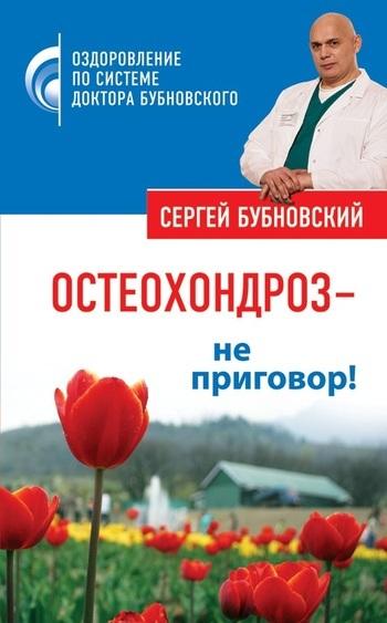 Бубновский Сергей