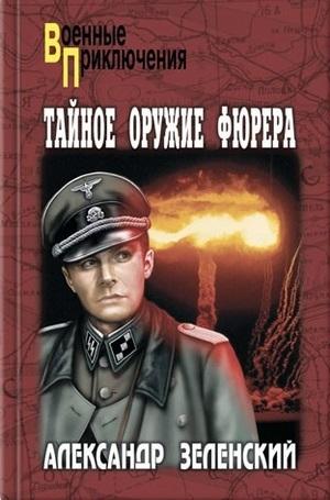Александр Зеленский Тайное оружие фюрера