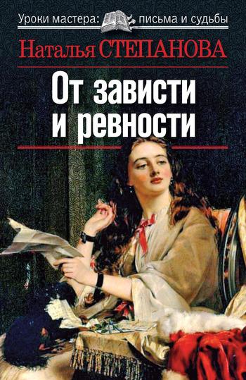 где купить Наталья Степанова От зависти и ревности ISBN: 978-5-386-01773-6 дешево