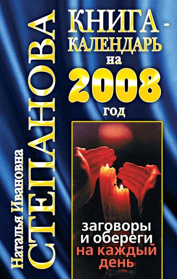 Наталья Степанова Книга-календарь на 2008 год. Заговоры и обереги на каждый день баргузин 2008 года цена