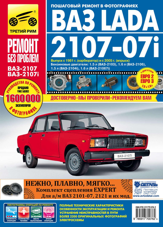 Автомобиля онлайн ремонту по инструкция