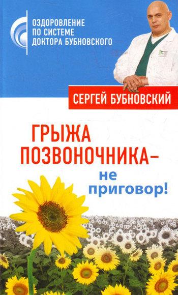 Сергей Бубновский бесплатно