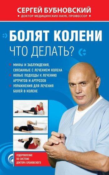 Сергей Бубновский - Болят колени. Что делать?