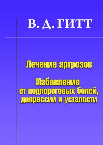 Виталий Гитт - Лечение артрозов. Избавление от подпороговых болей, депрессий и усталости
