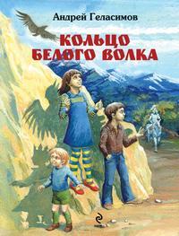 Геласимов, Андрей  - Кольцо Белого Волка