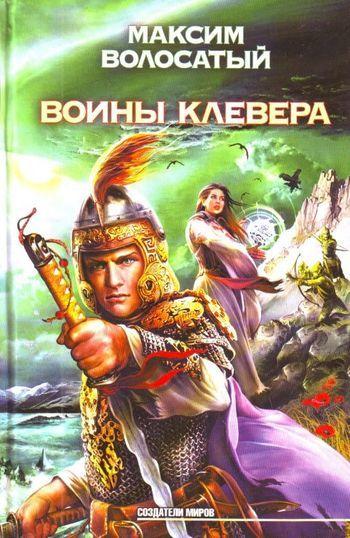 Максим Волосатый Воины Клевера волосатый максим маги клевера воины клевера