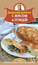 Электронная книга «Домашняя выпечка с мясом и птицей»