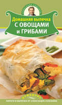 Электронная книга «Домашняя выпечка с овощами и грибами»