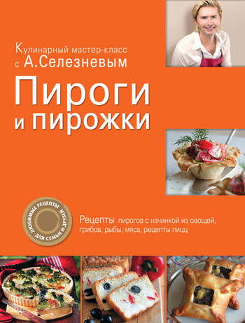 Александр Селезнев Пироги и пирожки выпечка в мультиварке пироги пирожки кексы