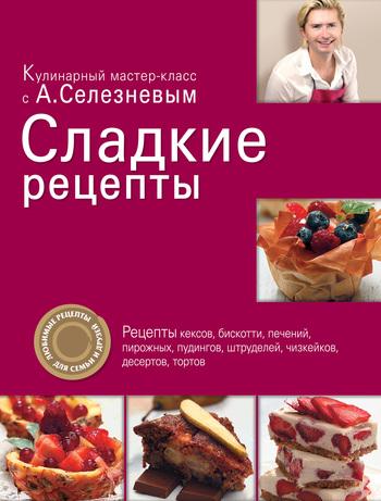 Александр Селезнев Сладкие рецепты олег ольхов рыба морепродукты на вашем столе