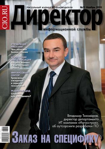 Открытые системы Директор информационной службы №11/2010 лазарева и лось в облаке